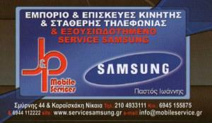 J & P MOBILE SERVICES (ΠΑΣΤΟΣ ΙΩΑΝΝΗΣ)