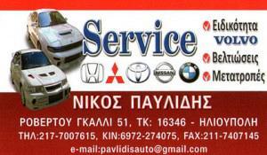 ΠΑΥΛΙΔΗΣ ΝΙΚΟΛΑΟΣ (VOLVO SERVICE)