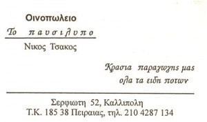 ΠΑΥΣΙΛΥΠΟ (ΤΣΑΚΟΣ ΝΙΚΟΛΑΟΣ)