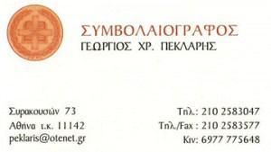 ΠΕΚΛΑΡΗΣ ΓΕΩΡΓΙΟΣ