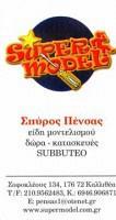 SUPER MODEL (ΠΕΝΣΑΣ ΣΠΥΡΟΣ)