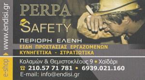ΠΕΡΠΑ SAFETY (ΠΕΡΙΟΡΗ ΕΛΕΝΗ)