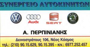 ΠΕΡΠΙΝΙΑΝΗΣ ΑΝΤΩΝΙΟΣ & ΣΙΑ ΟΕ