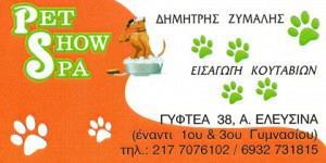 PET SHOW SPA