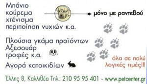 PET CENTER (ΠΑΠΑΣΧΟΙΝΟΠΟΥΛΟΣ ΕΥΑΓΓΕΛΟΣ)