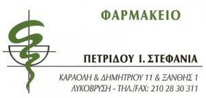 ΠΕΤΡΙΔΟΥ ΣΤΕΦΑΝΙΑ