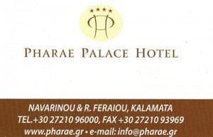 PHARΑΕ PALACE (AΞEK AE)