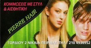 PIERRE HAIR (ΚΑΛΑΝΤΖΗΣ ΠΕΤΡΟΣ)