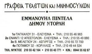 ΝΤΟΡΛΗΣ ΔΗΜΟΣ