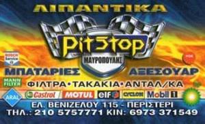 PIT STOP (ΜΑΥΡΟΠΟΥΛΗΣ ΘΕΟΔΩΡΟΣ)