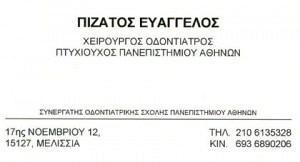 ΠΙΖΑΤΟΣ ΕΥΑΓΓΕΛΟΣ