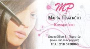 MP (ΠΛΑΓΚΕΤΗ ΜΑΡΙΑ)