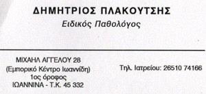 ΠΛΑΚΟΥΤΣΗΣ ΔΗΜΗΤΡΙΟΣ