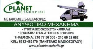 PLANET (ΜΑΘΙΑΖΟΓΛΟΥ ΠΑΝΤΕΛΗΣ)