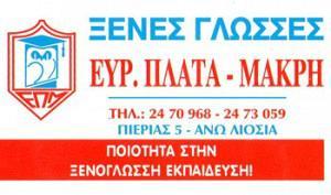 ΕΥΡ ΠΛΑΤΑ ΜΑΚΡΗ & ΣΙΑ ΟΕ