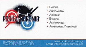 PODILATODROMIO (ΚΛΑΔΟΥΧΟΣ ΧΑΡΑΛΑΜΠΟΣ)