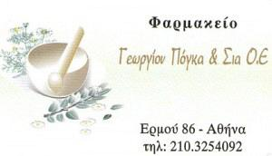 ΠΟΓΚΑΣ ΓΕΩΡΓΙΟΣ & ΣΙΑ ΟΕ