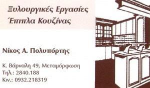 ΠΟΛΥΠΟΡΤΗΣ ΝΙΚΟΛΑΟΣ