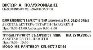 ΠΟΛΥΧΡΟΝΙΑΔΗΣ ΒΙΚΤΩΡ
