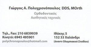 ΠΟΛΥΧΡΟΝΟΠΟΥΛΟΣ ΓΕΩΡΓΙΟΣ