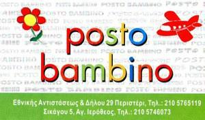 POSTO BAMBINO (ΧΡIΣΤΟΘΑΝΟΠΟΥΛΟΥ ΠΑΡΑΣΚΕΥΗ)