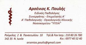 ΠΟΥΛΗΣ ΑΡΣΕΝΙΟΣ