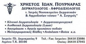 ΠΟΥΡΝΑΡΑΣ ΧΡΗΣΤΟΣ