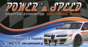 POWER N SPEED (ΔΡΑΚΟΥΛΑΡΑΚΟΣ ΓΕΩΡΓΙΟΣ)