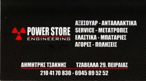 POWER STORE (ΤΣΑΚΝΗΣ ΔΗΜΗΤΡΙΟΣ)