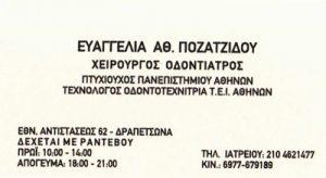 ΠΟΖΑΤΖΙΔΟΥ ΕΥΑΓΓΕΛΙΑ