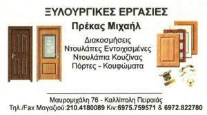 ΠΡΕΚΑΣ ΜΙΧΑΗΛ