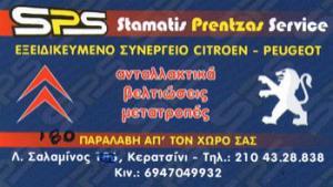 SPS (ΠΡΕΝΤΖΑΣ ΣΑΜΑΤΙΟΣ)