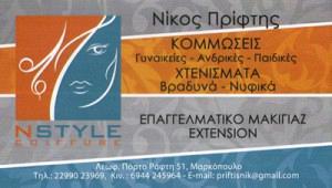 HAIR STYLE (ΠΡΙΦΤΗΣ ΝΙΚΟΛΑΟΣ)