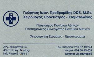 ΠΡΟΔΡΟΜΙΔΗΣ ΓΕΩΡΓΙΟΣ