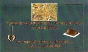 ΠΡΟΤΥΠΟ ΕΝΕΧΥΡΟΔΑΝΕΙΣΤΗΡΙΟ ΑΓ. ΔΗΜΗΤΡΙΟΥ – ΑΛΙΜΟΥ – Π.ΦΑΛΗΡΟΥ