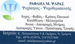 ΨΑΡΑΣ ΡΑΦΑΗΛ