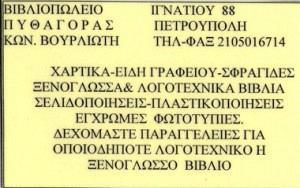 ΠΥΘΑΓΟΡΑΣ (ΒΟΥΡΛΙΩΤΗ ΚΩΝΣΤΑΝΤΙΝΑ)