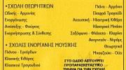ΩΔΕΙΟ ΡΑΫΜΟΝΔΗ (ΡΑΫΜΟΝΔΗ ΓΛΥΚΕΡΙΑ)