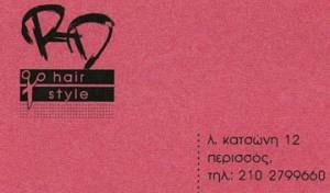 RD HAIR STYLE (ΚΡΑΒΑΡΗ Δ & ΓΕΡΟΚΩΣΤΑ ΣΤ ΟΕ)