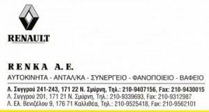 RΕΝΚΑ ΑΕ (ΜΠΟΘΟΣ ΚΩΝΣΤΑΝΤΙΝΟΣ)