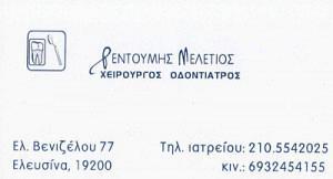 ΡΕΝΤΟΥΜΗΣ ΜΕΛΕΤΙΟΣ