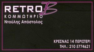 RETRO B (ΝΤΟΥΛΗΣ ΑΠΟΣΤΟΛΟΣ)