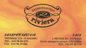 RIVIERA (ΚΑΡΑΠΙΠΕΡΗΣ ΙΩΑΝΝΗΣ)