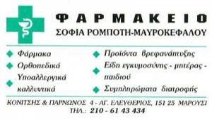 ΡΟΜΠΟΤΗ ΜΑΥΡΟΚΕΦΑΛΟΥ ΣΟΦΙΑ