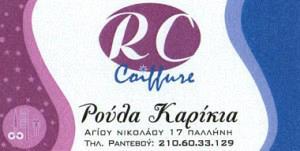 RC (ΚΑΡΙΚΙΑ ΖΑΧΑΡΟΥΛΑ)