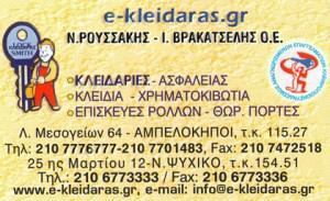ΡΟΥΣΣΑΚΗΣ Ν. & ΒΡΑΚΑΤΣΕΛΗΣ Ι. ΟΕ