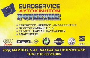 EUROSERVICE (ΡΟΥΣΕΤΗΣ ΕΥΑΓΓΕΛΟΣ)