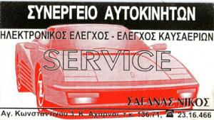 ΣΑΓΑΝΑΣ SERVICE (ΣΑΓΑΝΑΣ ΝΙΚΟΛΑΟΣ)