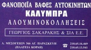 ΣΑΚΑΡΑΚΗΣ ΓΕΩΡΓΙΟΣ