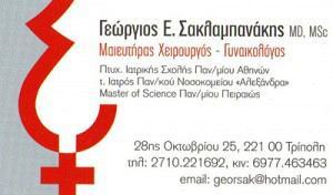ΣΑΚΛΑΜΠΑΝΑΚΗΣ ΓΕΩΡΓΙΟΣ